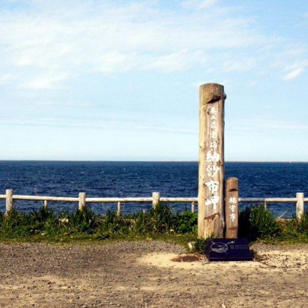 最東端 納沙布岬