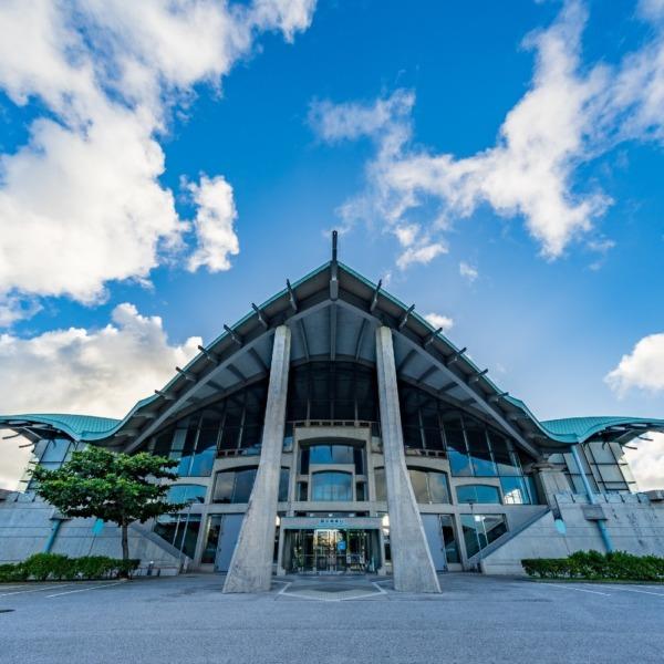 沖縄コンベンションセンター 劇場棟