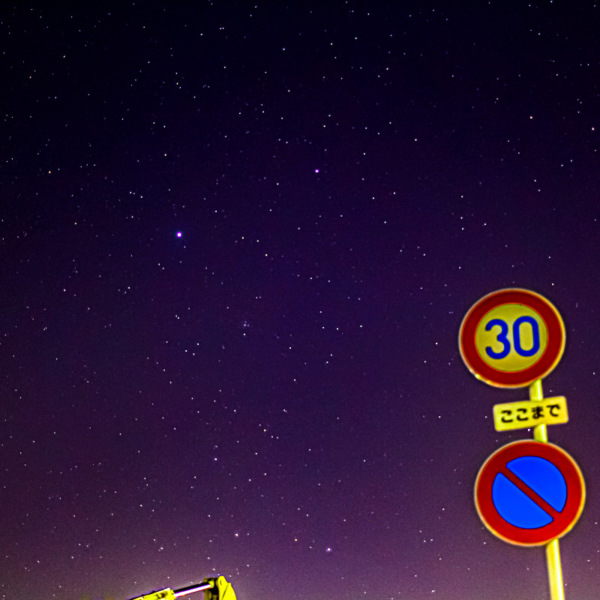 街の中の星空
